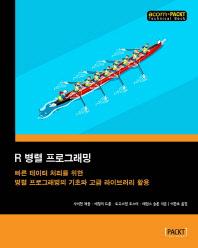 R 병렬 프로그래밍