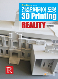 3ds Max를 활용한 건축인테리어 모형 3D Printing Reality