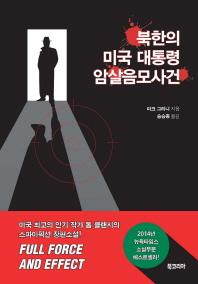 북한의 미국 대통령 암살음모사건