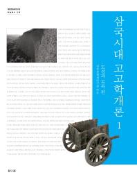 삼국시대 고고학개론. 1: 도성과 토목편