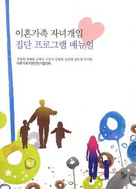 이혼가족 자녀개입 집단 프로그램 매뉴얼