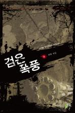 검은폭풍. 3: 피의 사신