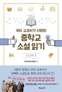 국어 교과서가 사랑한 중학교 소설읽기 중3 첫째 권