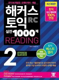 해커스 토익 실전 1000제. 2: RC 리딩 해설집 (Hackers TOEIC Reading)