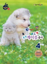 기본포인트 비법 도깨비 쏙쏙 계이름 좋아. 4