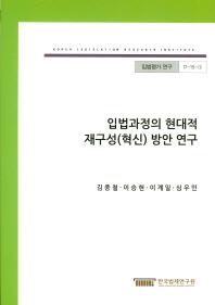 입법과정의 현대적 재구성(혁신) 방안 연구