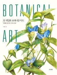 꽃 세밀화 보태니컬 아트