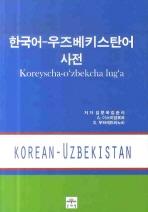 한국어 우즈벡어 사전