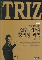 실용 트리즈(TRIZ)의 창의성 과학: 기초편