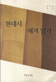 현대시 새겨 읽기