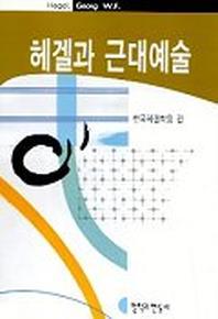 헤겔과 근대예술(헤결연구 제10호)