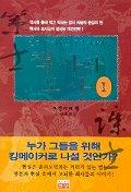 책사와 모사 1:조선시대편