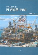 PIM PI 방법론