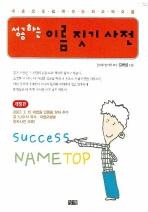 성공하는 이름 짓기 사전