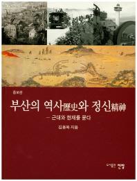 부산의 역사와 정신