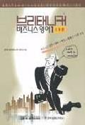 브리태니커 비즈니스영어 1:소개편