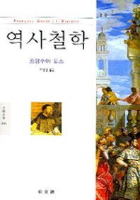 역사철학 (문예신서 258)