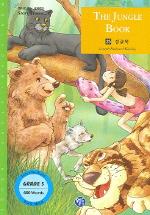 정글북(영어로 읽는 세계명작 스토리하우 25)