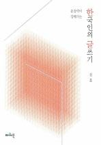 문장력이 강해지는 한국인의 글쓰기