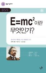 E=MC2 이란 무엇인가