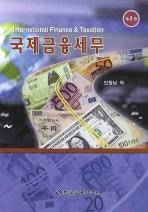 국제금융세무(4판)