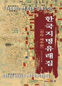 한국지명유래집(전라 제주편)