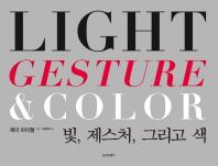 빛, 제스처, 그리고 색