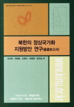 북한의 정상국가화 지원방안 연구(총괄보고서)
