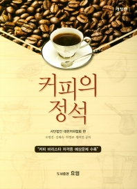 커피의 정석