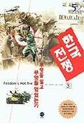 한국전쟁 3(만화)