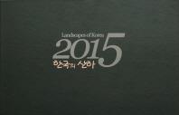 한국의 산하(2015)