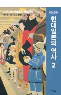 현대일본의 역사. 2