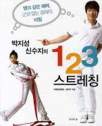 박지성 신수지의 123 스트레칭