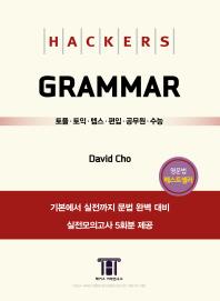 해커스 그래머(Hackers Grammar)