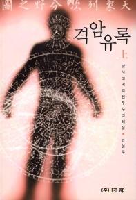 격암유록(상)