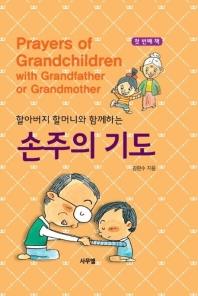 할아버지 할머니와 함께하는 손주의 기도. 1
