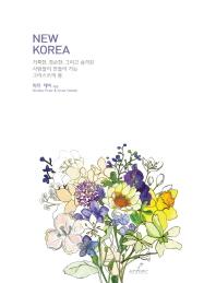 뉴코리아(NEW KOREA)