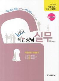 업앤업 직업상담 실무(2012)