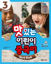 New 맛있는 어린이 중국어. 3(Work Book)