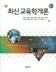 최신교육학개론