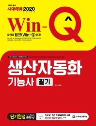 Win-Q 생산자동화기능사 필기 단기완성(2020)