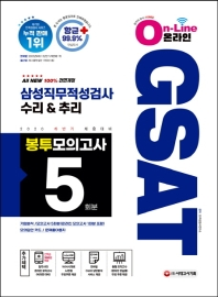 All-New  온라인 GSAT 삼성직무적성검사 봉투모의고사 수리&추리 5회분(2020 하반기)