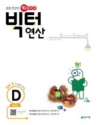 빅터 연산 예비초 D(2021)