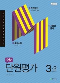수학 단원평가 초등 3-2(2021)