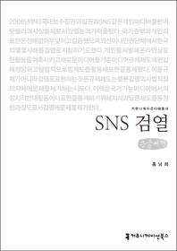 SNS 검열(큰글씨책)
