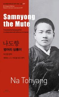 나도향: 벙어리 삼룡이(Samnyong the Mute)