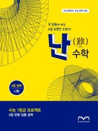 난 고등 수학 나형(4점 공략)(2018)