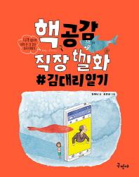 핵공감 직장 실화 #김대리일기
