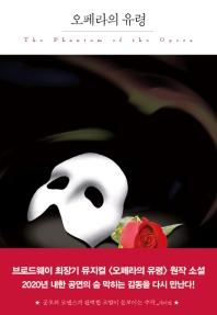 오페라의 유령(프리미엄 양장본 에디션)