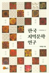 한국 지역문학 연구